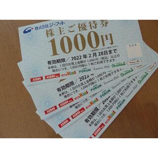 ジーフット株主優待券4枚4000円分(ショッピング)