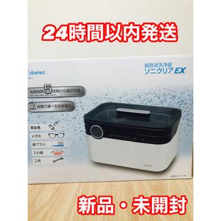 【新品】ソニクリアex 超音波洗浄器 UC-503 ホワイト(その他)