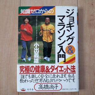 知識ゼロからのジョギング&マラソン入門(趣味/スポーツ/実用)