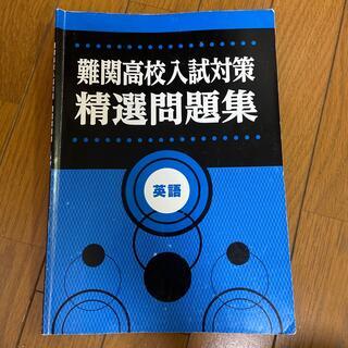 難関高校入試対策精選問題集英語 解答と解説あり(語学/参考書)