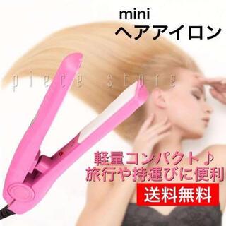 ミニ ヘアアイロン ストレートカール2Way 髪セット 小型 ピンク新品未使用(ヘアアイロン)