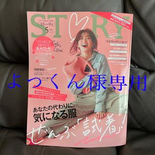 STORY (ストーリィ) 2021年 05月号