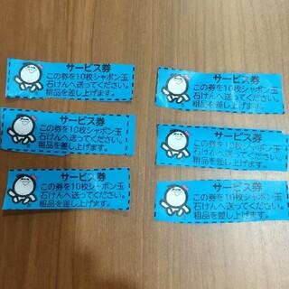 シャボン玉石けん - シャボン玉石鹸 サービス券 6枚