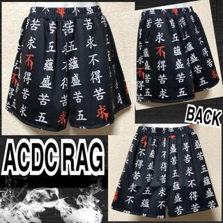 エーシーディーシーラグ(ACDC RAG)の【新品/ACDC RAG】ネオジャパン☆漢字総柄ショートパンツ(ショートパンツ)