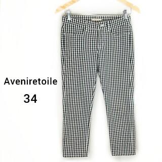 アベニールエトワール ギンガムチェック パンツ Aveniretoile 34