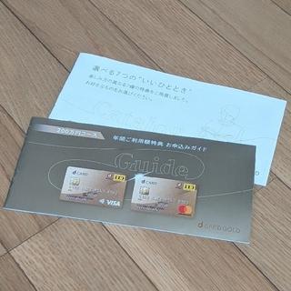 エヌティティドコモ(NTTdocomo)のdカードゴールド 利用特典 22000円(200万円コース)(その他)