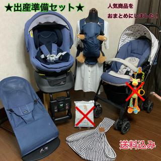 【出産準備セット】チャイルドシート☆ベビーカー☆ベビービョルン☆ベビースリング(自動車用チャイルドシート本体)