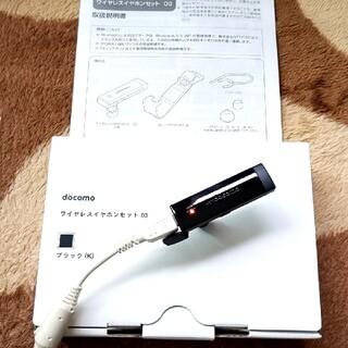 エヌティティドコモ(NTTdocomo)の❦docomo ワイヤレスイヤホンセット 03(ストラップ/イヤホンジャック)