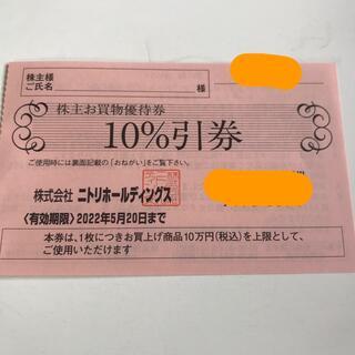 ニトリ - ニトリ株主優待券 1枚