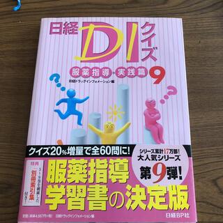 ニッケイビーピー(日経BP)の日経DIクイズ 服薬指導・実践篇 9(健康/医学)