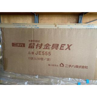 ニチハ留付け金具 JE555 1箱 (10袋)未開封(その他)
