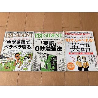 プレジデント 3冊(語学/資格/講座)