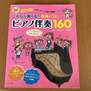これなら弾ける!保育のうた ピアノ伴奏160(童謡/子どもの歌)