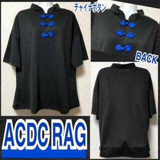 エーシーディーシーラグ(ACDC RAG)の【新品/ACDC RAG】チャイナボタン付プルオーバー/ブルー(カットソー(半袖/袖なし))