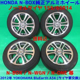 ホンダ(ホンダ)のN-BOX純正アルミ 155/65R14 タイヤ要交換 N-ONE N-WGN(タイヤ・ホイールセット)