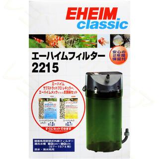 エーハイム(EHEIM)のエーハイム2215(アクアリウム)