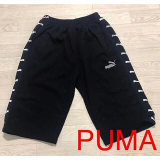 プーマ(PUMA)のPUMA プーマ ハーフパンツ ジャージ(ショートパンツ)