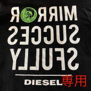 ディーゼル(DIESEL)のDIESEL 男の子 Tシャツ(Tシャツ/カットソー)