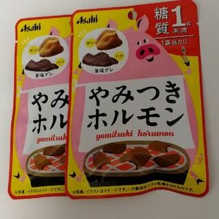アサヒ(アサヒ)のやみつきホルモン 2パック(菓子/デザート)