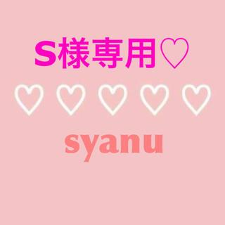 S様専用♡(Tシャツ/カットソー)