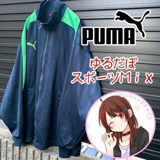 プーマ(PUMA)のPUMA プーマトラックジャケットL-OXL(その他)