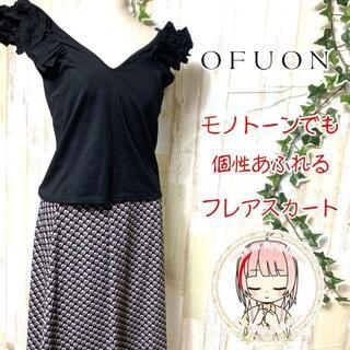 オフオン(OFUON)のOFUON  オフオン幾何学 総柄スカート38M(ひざ丈スカート)