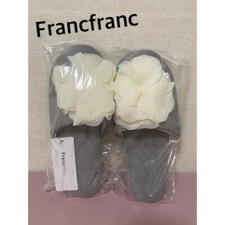フランフラン(Francfranc)のFrancfranc シフォンルームシューズ(スリッパ/ルームシューズ)