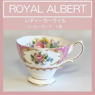 ROYAL ALBERT - ロイヤル・アルバート レディーカーライル コーヒーカップ