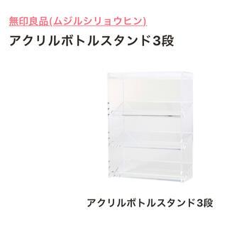 ムジルシリョウヒン(MUJI (無印良品))のアクリルボトルスタンド3段 化粧品収納(ケース/ボックス)