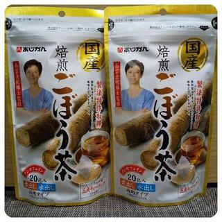 あじかん国産焙煎ごぼう茶20包×2袋セット(健康茶)