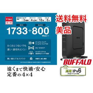 バッファロー(Buffalo)の美品★無線LAN親機WSR-2533DHPL2-BK[1733+800Mbps](PC周辺機器)