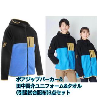 北海道日本ハムファイターズ - 日ハム セット ボアジップパーカー ユニフォーム タオル