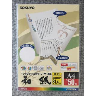 コクヨ(コクヨ)の和紙 インクジェット&カラーレーザー用紙(オフィス用品一般)