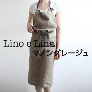 フォグリネンワーク(fog linen work)のLino e Lina フルエプロン マノングレージュ(その他)