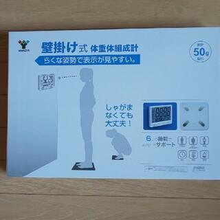 ヤマゼン(山善)の壁掛け式 体重体組成計(体重計/体脂肪計)