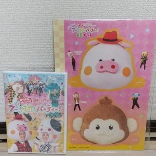 「おかあさんといっしょ」DVD ブー!スカ・パーティー! 新品 (キッズ/ファミリー)