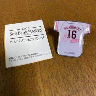 福岡ソフトバンクホークス - 福岡ソフトバンクホークス★東浜投手②
