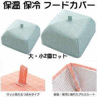 保温 保冷 フードカバー 食卓カバー 2点セット ブルー //bya(その他)