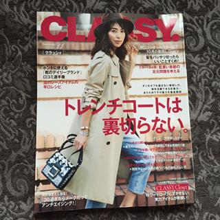 ザラ(ZARA)のCLASSY 最新号 11月号(ファッション)
