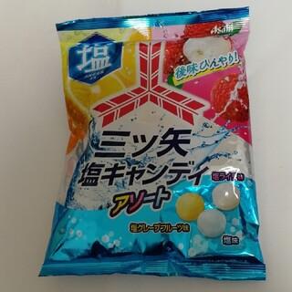 アサヒ(アサヒ)の三ツ矢 塩キャンディアソート(菓子/デザート)