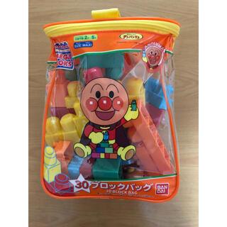 バンダイ(BANDAI)のアンパンマン  30ブロックバッグ【バンダイ】(積み木/ブロック)