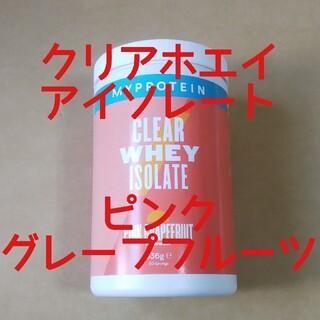 マイプロテイン(MYPROTEIN)のマイプロテイン クリア ホエイ アイソレート ピンクグレープフルーツ味 536g(プロテイン)