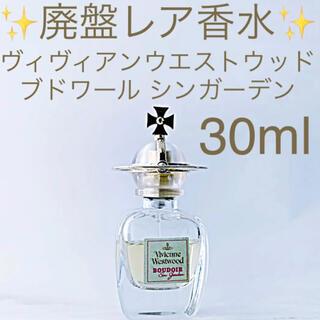 ヴィヴィアンウエストウッド(Vivienne Westwood)のヴィヴィアンウエストウッド ブドワール シンガーデン EDP SP 30ml(香水(女性用))
