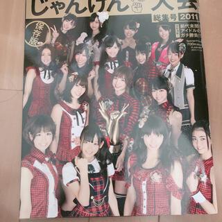 AKB 48じゃんけん大会総集号2011(アイドルグッズ)