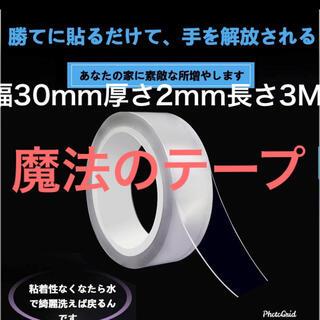 魔法の両面テープ 超強力 水洗い可能 透明 滑り止め(テープ/マスキングテープ)