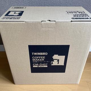 ツインバード(TWINBIRD)のツインバード全自動コーヒーメーカーCM-D457B(コーヒーメーカー)