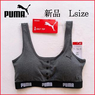 プーマ(PUMA)のハーフトップ PUMA プーマ ブラ スポーツブラ ヨガウェア L(ブラ)