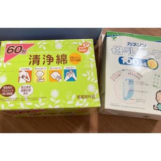 ニシマツヤ(西松屋)の洗浄綿 母乳バック (哺乳ビン用消毒/衛生ケース)