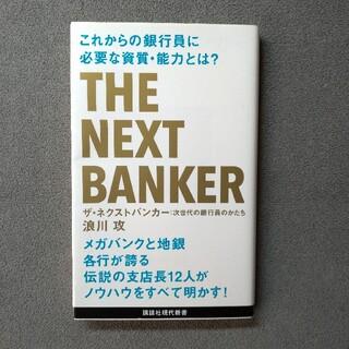 コウダンシャ(講談社)のザ・ネクストバンカー(ビジネス/経済)
