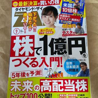 ダイヤモンド社 - ダイヤモンド ZAi (ザイ) 2021年 07月号